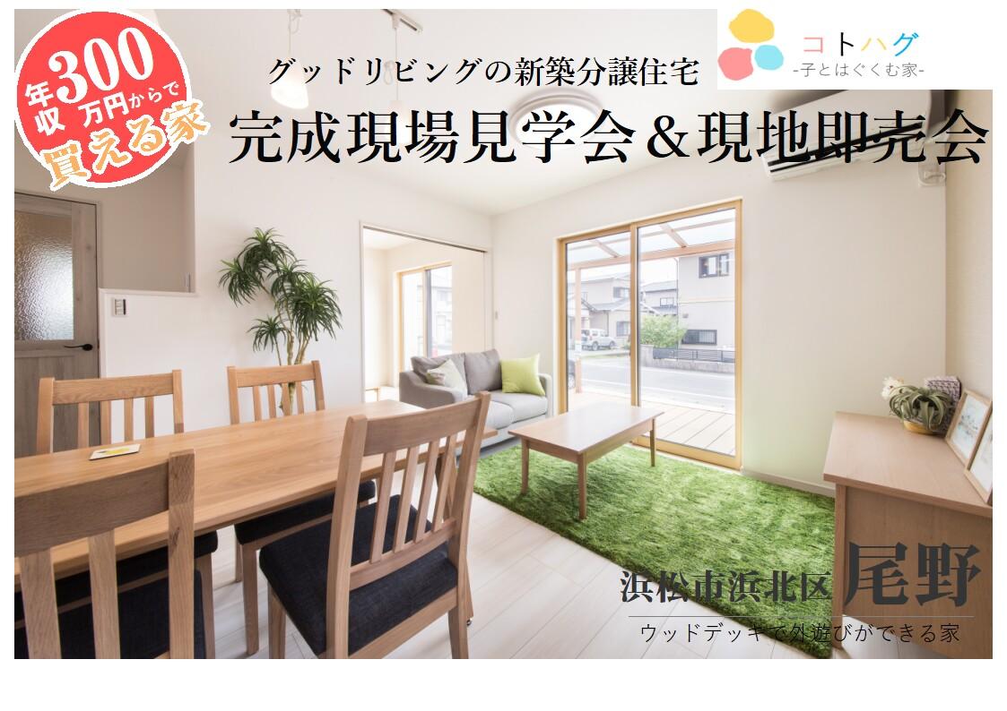 ◆開催中◆10/13(土)14(日) 浜松市新築建売コトハグ 3棟同時完成即売会!◆事前予約受付中◆