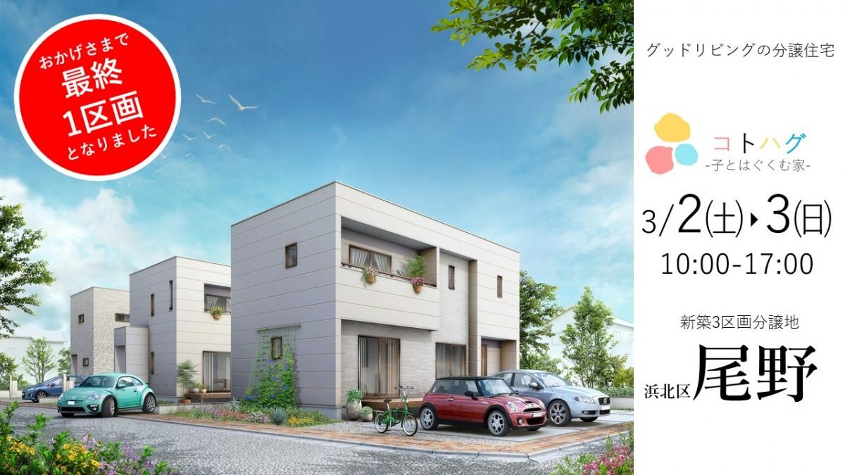 ◆3/2㈯‣3㈰【浜北区尾野】◆ウッドデッキ付4LDK+S◆新築分譲地3区画最終1棟販売会!