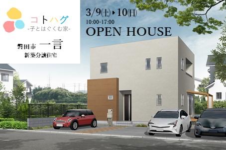 ◆3/9㈯‣10㈰【磐田市一言】◆ウッドデッキ付4LDK+S◆新築限定1棟販売会!