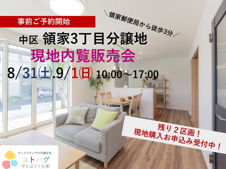 ◆8/31㈯‣9/1㈰  【現地販売会】分譲・領家3丁目コトハグOPEN!見るだけ見学もOK!