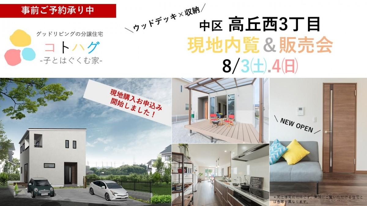 ◆8/3㈯‣4㈰ 《NEW OPEN》 現地見学&販売会【中区高丘西3丁目】◆ウッドデッキ+収納力のある家◆