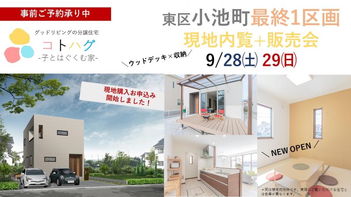 ◆9/28㈯29㈰最終1区画 小池町コトハグ内覧+販売会【現地来場予約開始!】