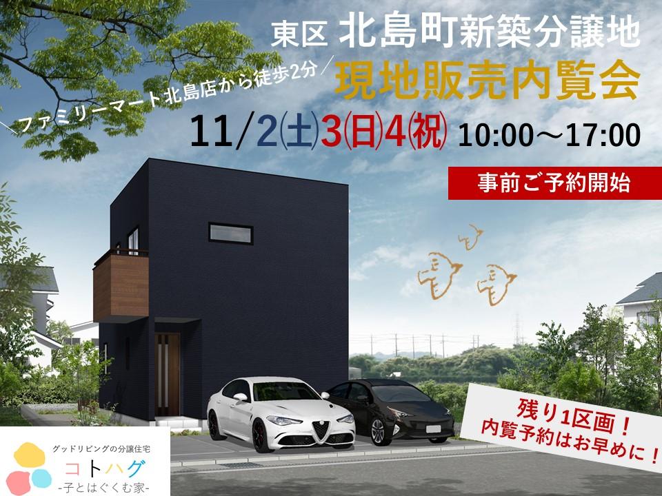 ◆11/2㈯3㈰4㈷最終1区画 北島町コトハグ販売内覧会【事前来場 先行予約開始!】