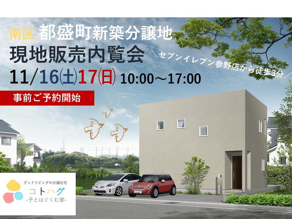 ◆11/16㈯17㈰3区画分譲地 都盛町コトハグ販売内覧会【事前来場 先行予約開始!】