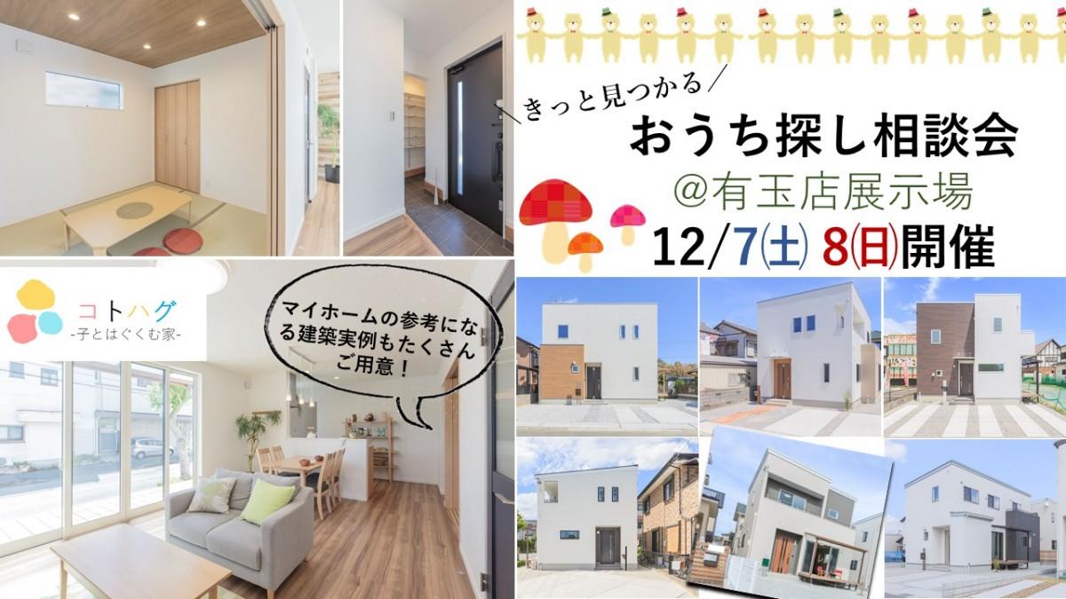 ◆12/7㈯8㈰ きっと見つかる!おうち探し相談会【WEB事前来場予約受付開始】