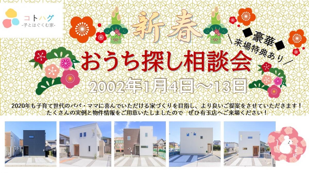 ◆1/4㈯~13㈷ 新春特別企画!超豪華おうち探し相談会【WEB事前来場予約受付開始】