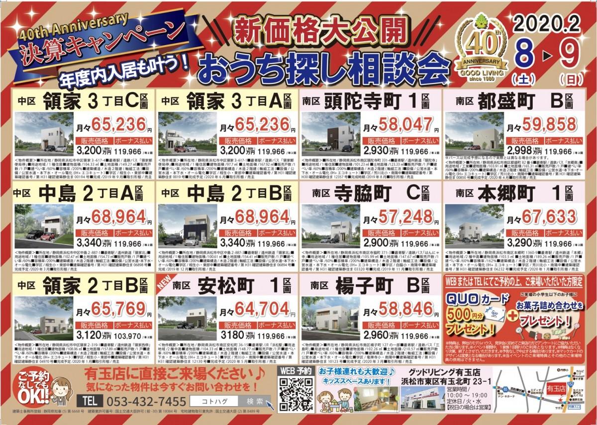 2/8㈯.9㈰ 40th Anniversary \決算キャンペーン/ ◆新価格情報公開◆おうち探し相談会◆