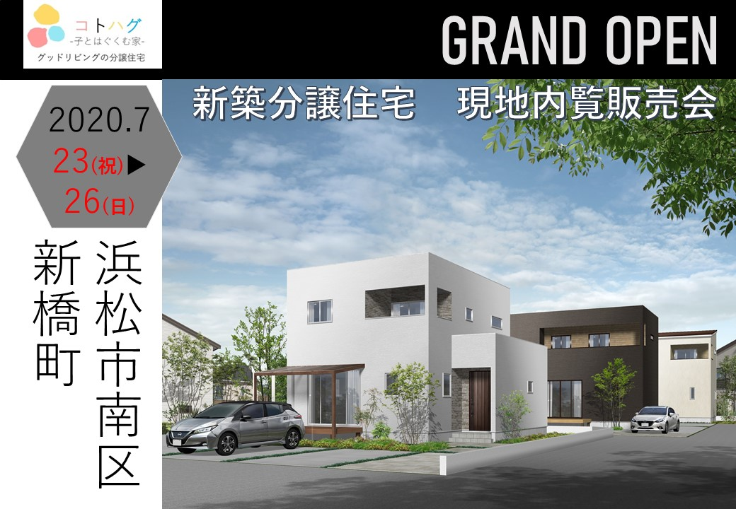 \LINEお友達募集/ 新橋町コトハグGRAND OPEN【事前来場豪華特典プレゼント】