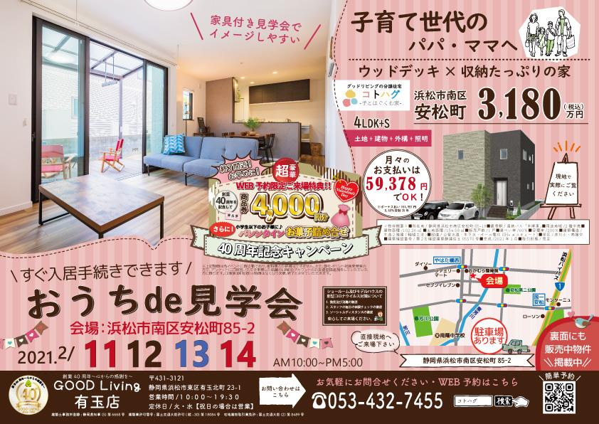 おうちde見学会  4日間開催 \2021 2月/ 南区安松町 コトハグ-子とはぐくむ家-
