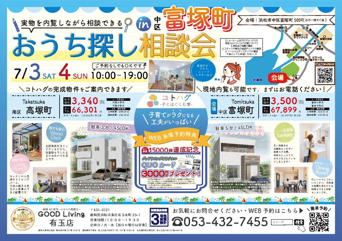 \2021  7月3㈯ 4㈰/ 中区富塚町開催 おうち探し相談会 完成物件を見に行こう