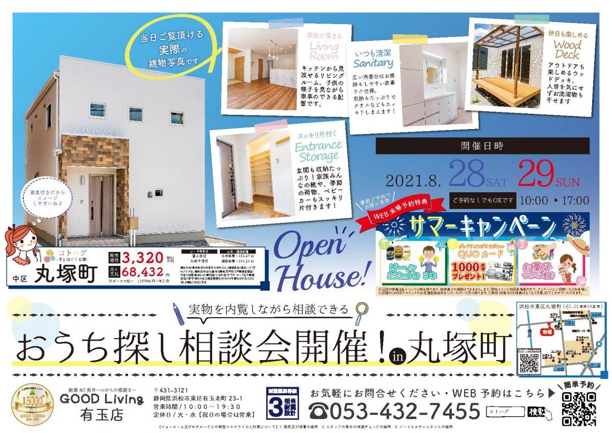 \2021年 8月 28㈯29㈰/ 東区丸塚町開催 おうち探し相談会 完成物件を見に行こう